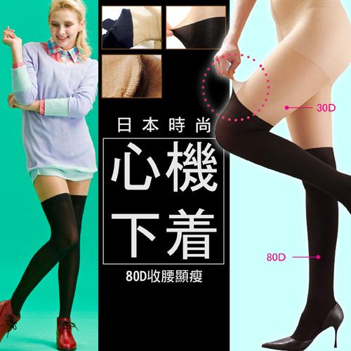 【婭薇恩】雙色加壓纖瘦假膝上襪 ★時尚塑身aLOVIN (7分_時尚黑_Free Size)