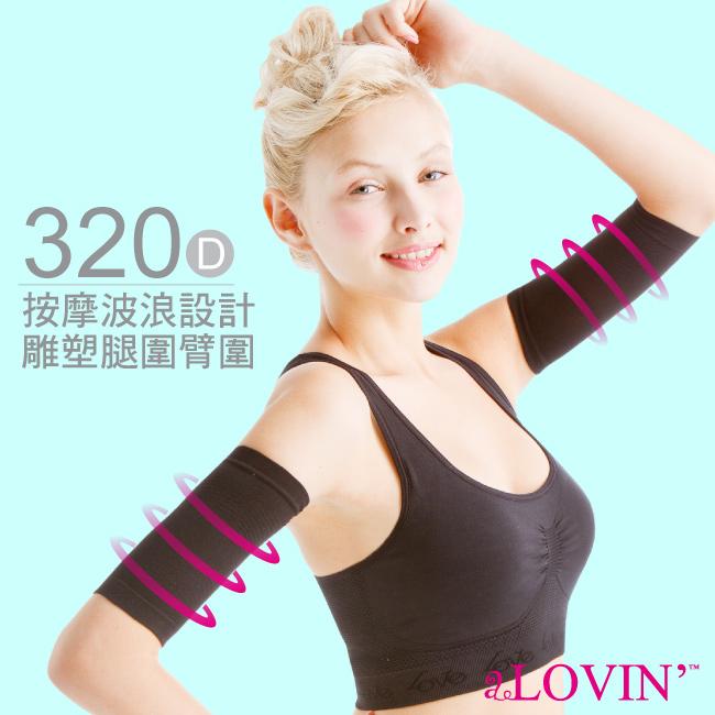 【婭薇恩】腿臂塑波浪摩脂套★時尚塑身aLOVIN(經典黑_F)