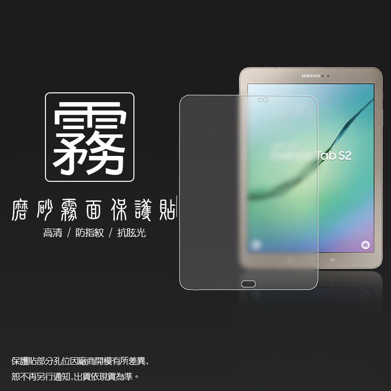 霧面螢幕保護貼  SAMSUNG  Galaxy  Tab  S2  9.7吋 T815  (LTE 版)  平板保護貼