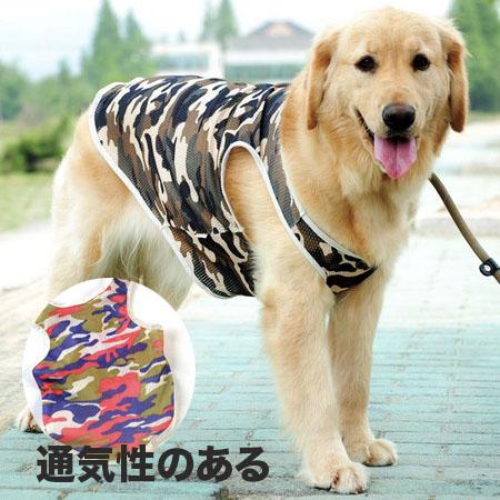【小樂寵】大狗專用~迷彩透氣網眼背心