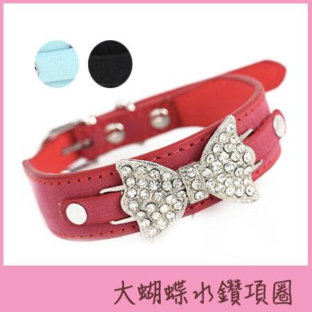 【小樂寵】閃亮水鑽蝴蝶結軟皮革項圈 XS-M號.三色
