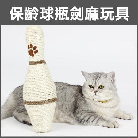 【小樂寵】保齡球瓶劍麻貓抓玩具