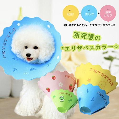【小樂寵】超軟舒適泡棉卡通雷達罩/伊麗莎白罩