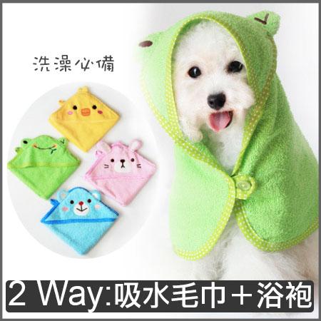 【小樂寵】親膚純棉動物造型浴巾袍1.五款