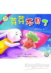 芽芽不見了(1書+1CD)