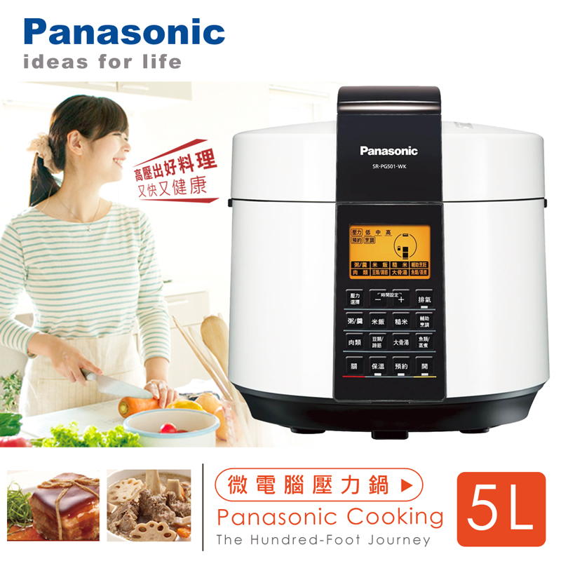 【Panasonic 國際牌】微電腦壓力鍋(SR-PG501)