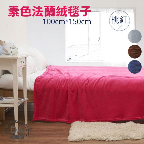 《DA量販店》聖誕禮物 素色 珊瑚絨 法蘭絨 毛毯 空調毯 四季毯 100*150cm 桃紅(V50-1621)