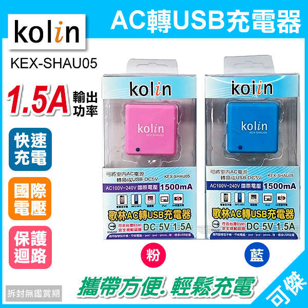 可傑  歌林  Kolin  KEX-SHAU05  AC轉USB充電器  充電快速省時  攜帶方便 隨插隨用 安心安全