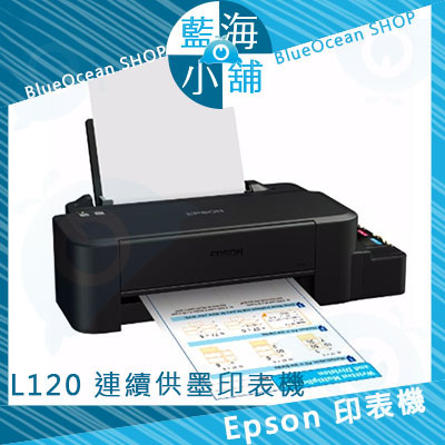 EPSON 愛普生 L120 超值單功能 原廠連續供墨印表機