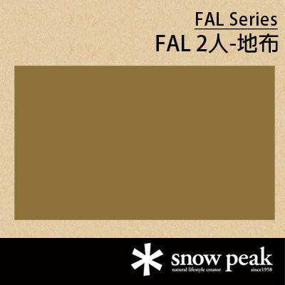 【鄉野情戶外用品店】 Snow Peak |日本|  FAL 2 登山帳篷-地布/SSD-602登山帳專用/SSD-602-1