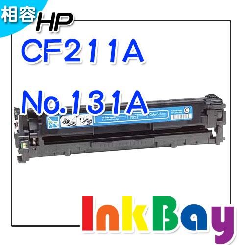 HP CF211A 藍色相容碳粉匣/適用機型:LJ PRO 200 M276nw/m251n/m251nw
