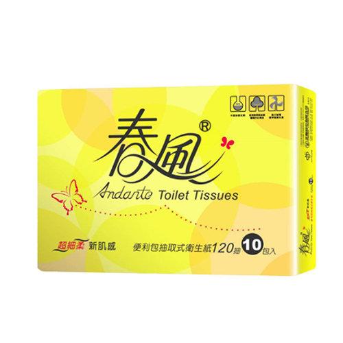 春風抽取式衛生紙-便利包  *888元含運*