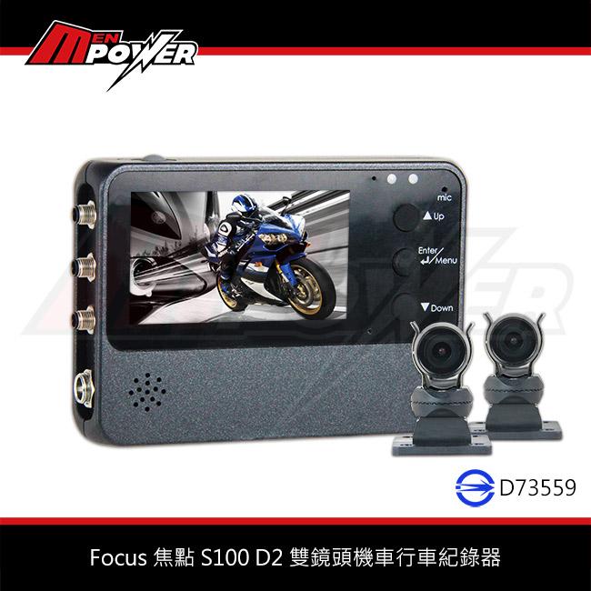 【禾笙科技】免運 Focus 焦點 S100 D2 前後1080P 雙鏡頭 機車行車紀錄器/防水/台灣製/重機/機車