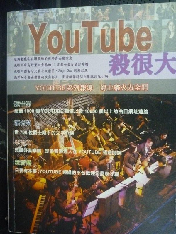 【書寶二手書T3/音樂_XHG】Youtube殺很大_原價390_陳建興_附光碟