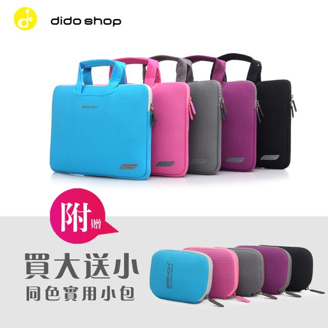 【限時優惠$399】13.3吋 輕薄透氣手提避震袋 筆電包(CL164)