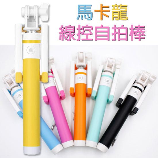 【馬卡龍線控自拍棒】iPhone 6s/6/6 Plus 5/5s/SE SAMSUNG Sony 小米 手機插耳機孔/自拍架伸縮棒/自拍神器