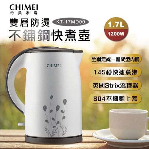 【CHIMEI奇美】1.7L雙層防燙不鏽鋼快煮壺 KT-17MD00