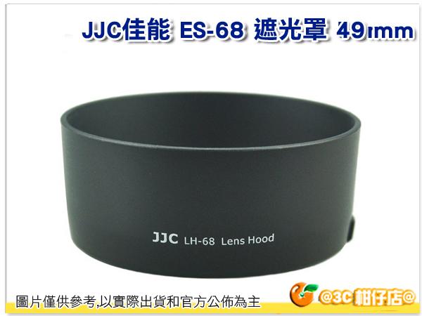 JJC 佳能 ES-68 LH-68 遮光罩 49mm F1.8 STM 遮光罩 可反扣
