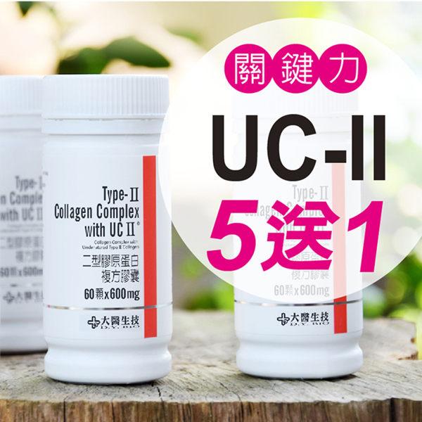 【大醫生技】UC-II 第2型膠原蛋白膠囊