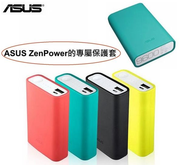 【ASUS 10050 原廠專屬保護套】ZenPower 10050 行動電源保護套,移動電源保護套【不是行動電源】