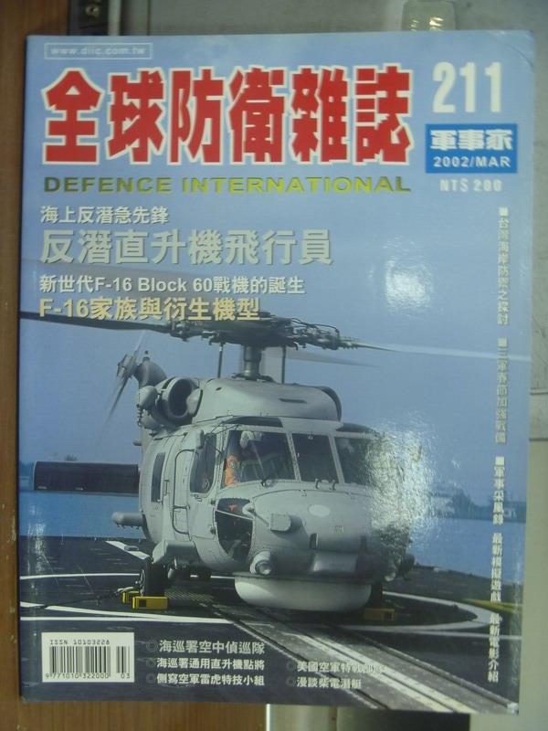 【書寶二手書T1/軍事_QLT】軍事家_211期_反潛直升機飛行員等