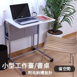 【日本林製作所】小型電腦桌 / 筆電桌 / 活動桌 / 工作桌 / 小書桌(SH-11)