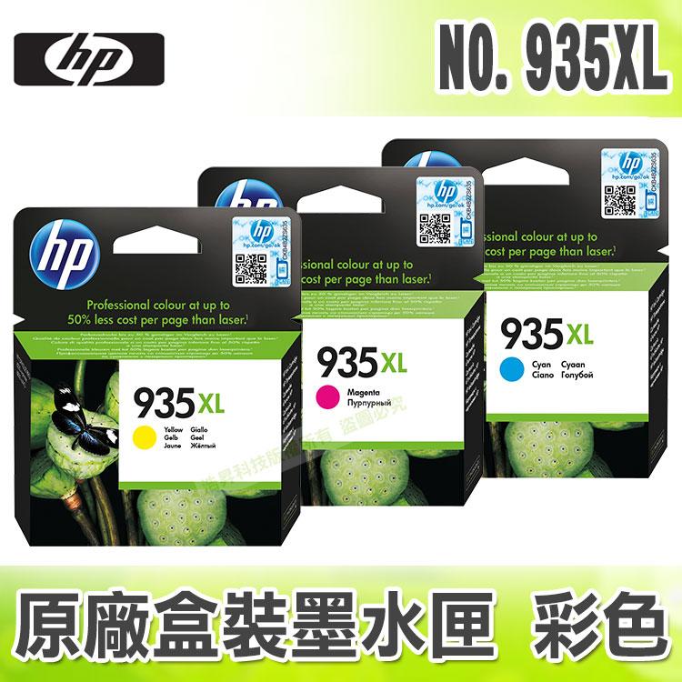 【浩昇科技】HP NO.935XL / 935XL 彩色 原廠盒裝墨水匣 適用於 6830/6835/6230
