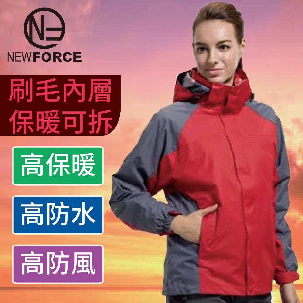 【NEW FORCE】防風防雨三穿保暖外套 - 女款/ 2色可選【1030203】