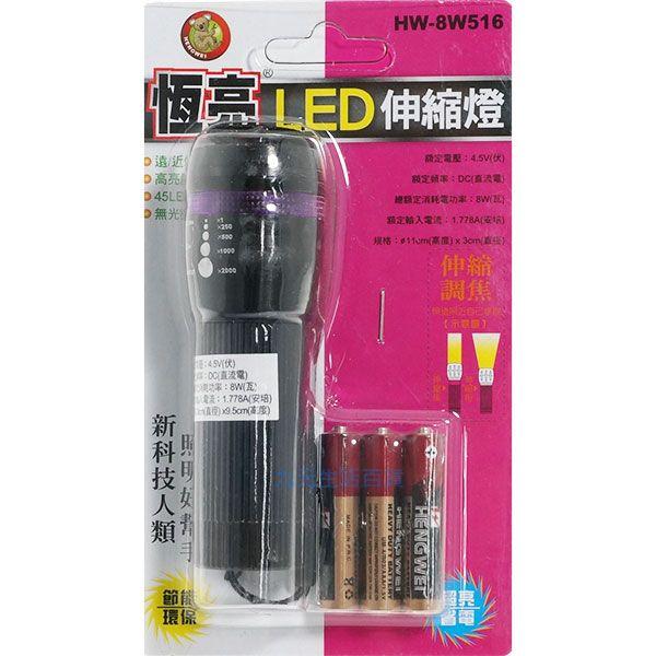 【九元生活百貨】HW-8W516恆亮LED伸縮燈 手電筒