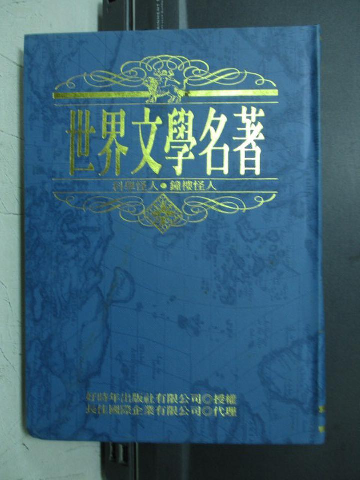【書寶二手書T3/翻譯小說_JQF】世界文學名著14_科學怪人等