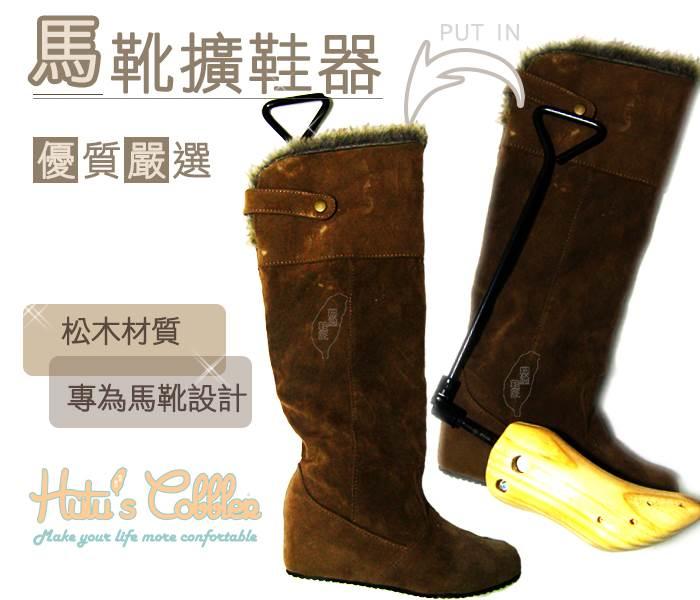 ○糊塗鞋匠○ 優質鞋材 A09 馬靴擴鞋器 長靴 短靴皆可 擴左右 男女可用