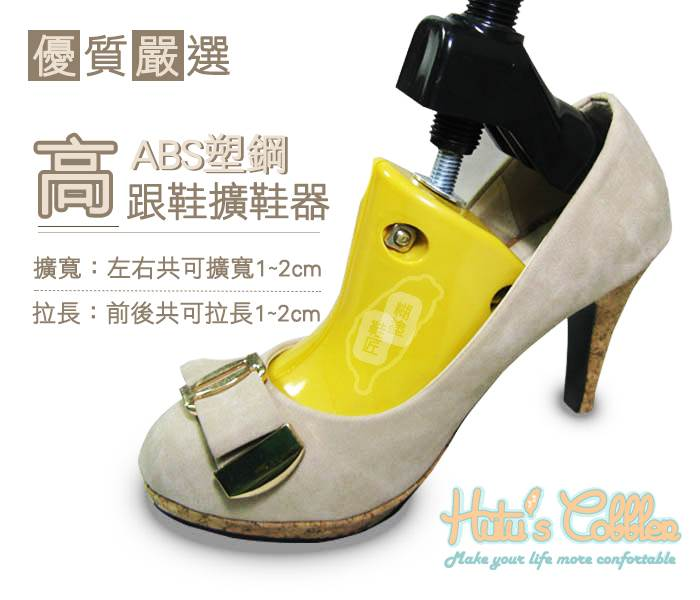 ○糊塗鞋匠○ 優質鞋材 A10 ABS塑鋼高跟鞋擴鞋器 多功能前後左右 高跟鞋專用無死角