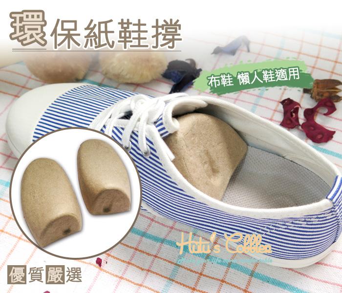 ○糊塗鞋匠○ 優質鞋材 A21 環保紙鞋撐 懶人鞋 帆布鞋 防皺 置於鞋內 吸溼不變形