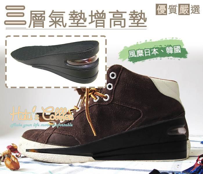○糊塗鞋匠○ 優質鞋材 B02 6公分PU隱形三層氣墊增高墊 全墊