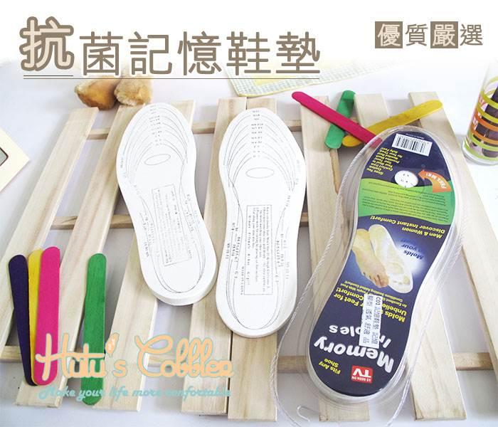 ○糊塗鞋匠○ 優質鞋材 C01記憶鞋墊 透氣 舒適 品質可靠