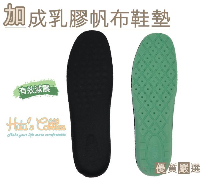 ○糊塗鞋匠○ 優質鞋材 C16台灣製造 5mm 加成乳膠帆布鞋墊 透氣 吸汗 布鞋 運動鞋用