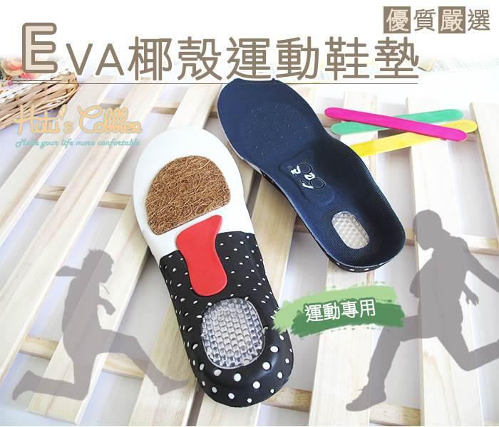 ○糊塗鞋匠○ 優質鞋材 C19 EVA椰殼運動鞋墊 快速吸汗 散熱 除臭 足弓後跟包覆設計