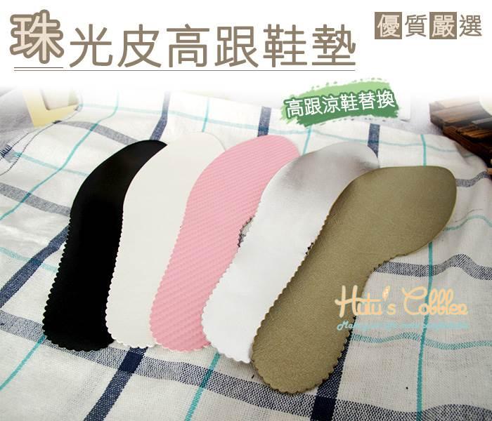 ○糊塗鞋匠○ 優質鞋材 C35 珠光皮替換鞋墊 足弓乳膠 3M背膠 真皮高跟 涼鞋 專櫃品質