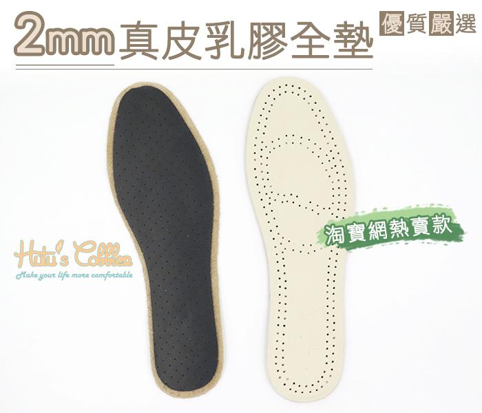 ○糊塗鞋匠○ 優質鞋材 C36 2mm真皮乳膠鞋墊 牛皮 防臭 耐用 淘寶熱賣團購款