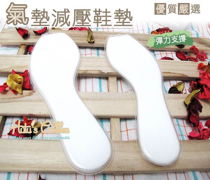 ○糊塗鞋匠○ 優質鞋材 C62 氣墊減壓鞋墊 氮氣墊 高跟鞋 娃娃鞋 布鞋 大半號限定