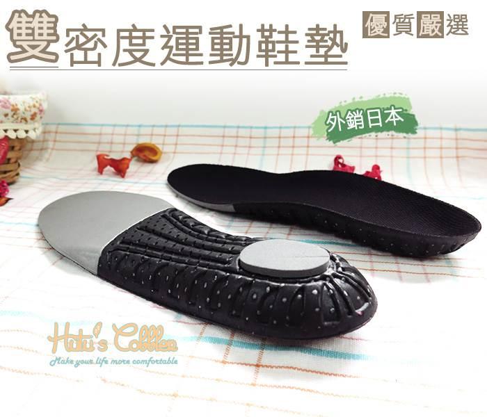 ○糊塗鞋匠○ 優質鞋材 C65 台灣製造 雙密度運動鞋墊 球鞋 運動鞋 外銷日本 足弓 包覆