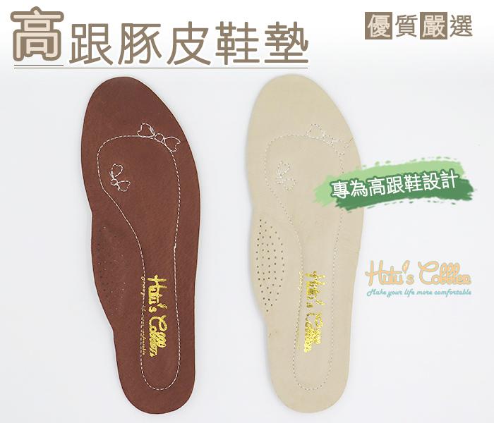○糊塗鞋匠○ 優質鞋材 C67 台灣製造 高跟豚皮鞋墊 真皮 足弓 高跟鞋專用 減壓