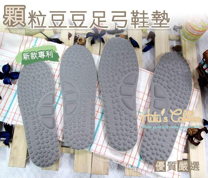 ○糊塗鞋匠○ 優質鞋材 C68 台灣製造 顆粒豆豆足弓鞋墊 按摩防繭 抗震減壓 鞋子大一號