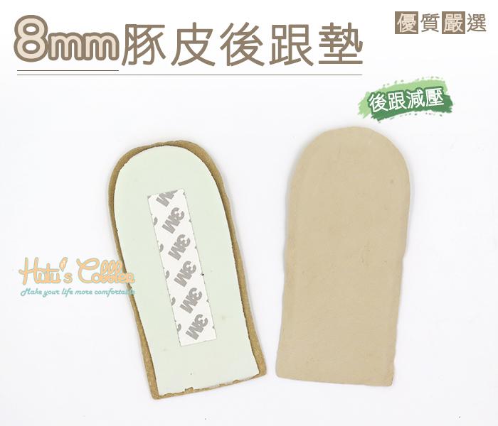 ○糊塗鞋匠○ 優質鞋材 E12 台灣製造 8mm豚皮乳膠後跟墊 特厚 增高 吸汗透氣 皮鞋 帆布鞋