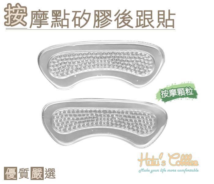 ○糊塗鞋匠○ 優質鞋材 F07按摩點矽膠後跟貼 2mm 設計按摩點功能 按摩腳後跟
