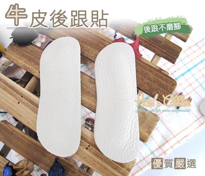 ○糊塗鞋匠○ 優質鞋材 F14  牛皮後跟貼  3mm  後跟防磨  防掉鞋
