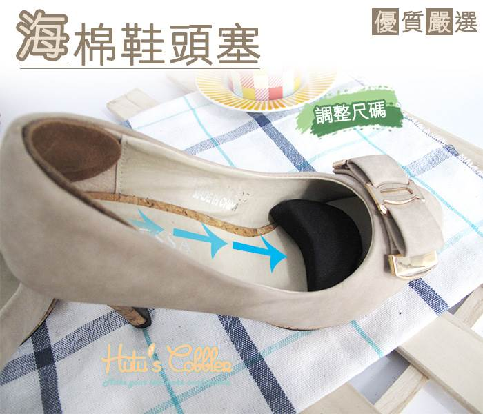 ○糊塗鞋匠○ 優質鞋材 G26 海棉鞋頭塞 舒適海棉 減碼前墊 大一號 大半號減碼塞