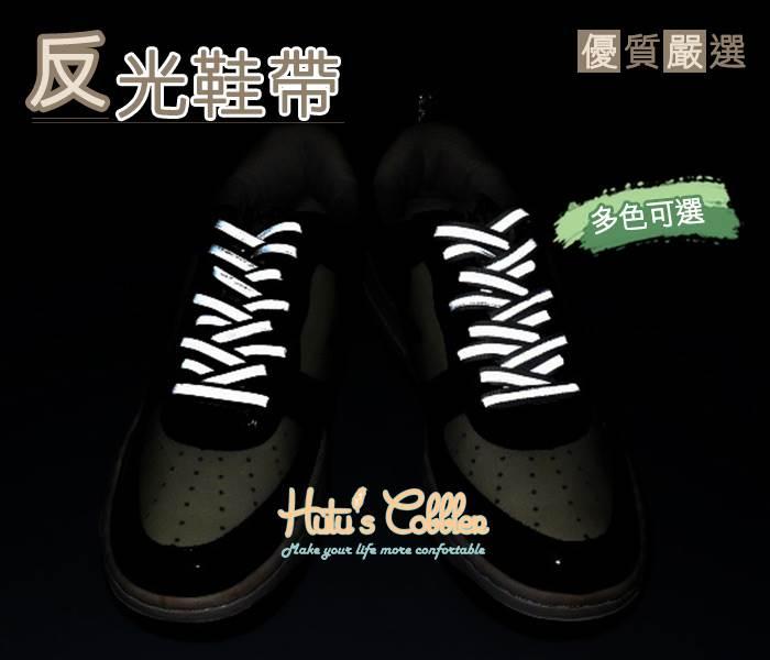 ○糊塗鞋匠○ 優質鞋材 G31 反光鞋帶  夜跑 夜間運動 安全時尚 酷炫新潮