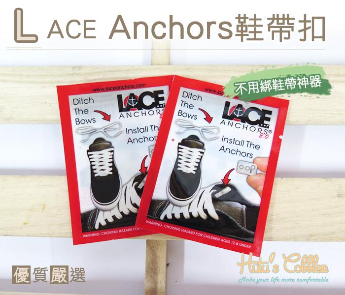 ○糊塗鞋匠○ 優質鞋材 G46 Lace Anchors鞋帶扣 風靡美國 懶人鞋帶扣 潮流