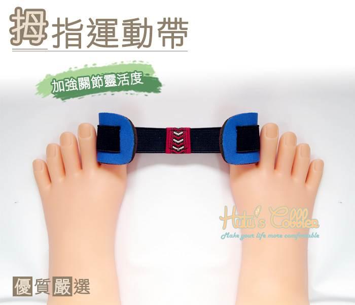 ○糊塗鞋匠○ 優質鞋材 J28 拇指運動帶 拇指輔助器 彈性 伸縮